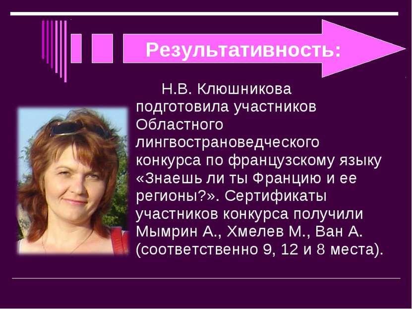 Н.В. Клюшникова подготовила участников Областного лингвострановедческого конк...