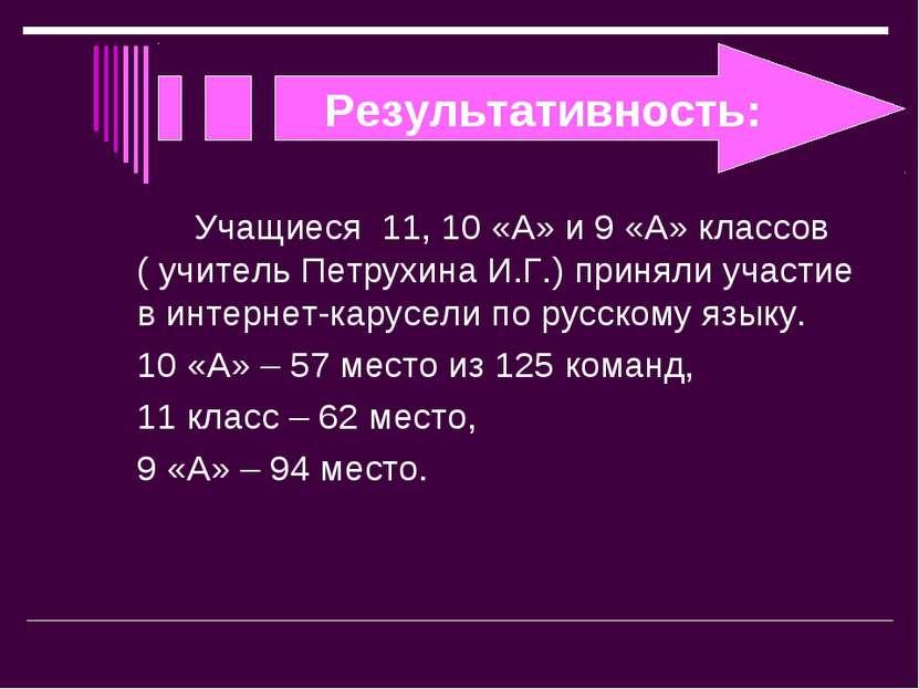 Результативность: Учащиеся 11, 10 «А» и 9 «А» классов ( учитель Петрухина И.Г...