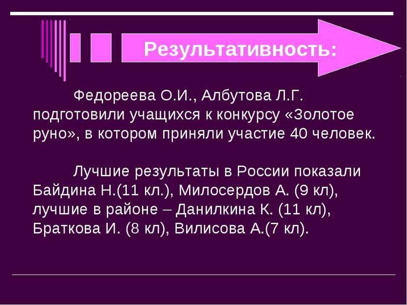 Результативность: Федореева О.И., Албутова Л.Г. подготовили учащихся к конкур...