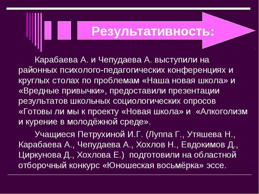 Результативность: Карабаева А. и Чепудаева А. выступили на районных психолого...