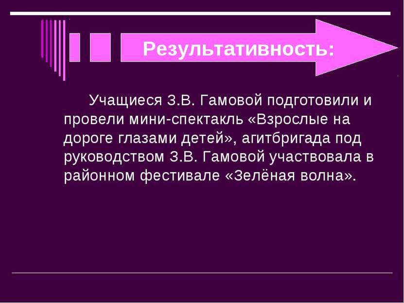 Результативность: Учащиеся З.В. Гамовой подготовили и провели мини-спектакль ...