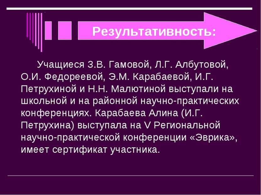 Результативность: Учащиеся З.В. Гамовой, Л.Г. Албутовой, О.И. Федореевой, Э.М...