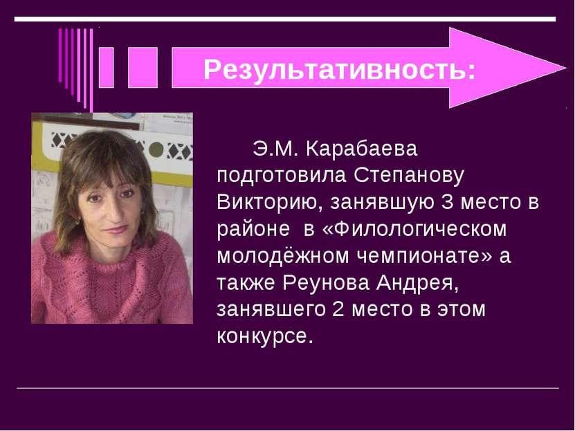Результативность: Э.М. Карабаева подготовила Степанову Викторию, занявшую 3 м...