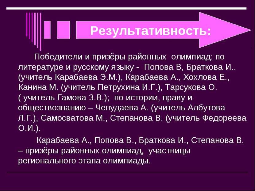 Результативность: Победители и призёры районных олимпиад: по литературе и рус...