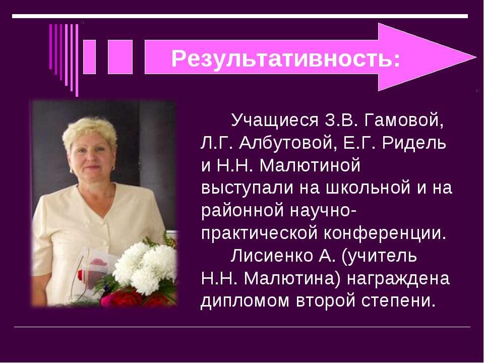 Результативность: Учащиеся З.В. Гамовой, Л.Г. Албутовой, Е.Г. Ридель и Н.Н. М...