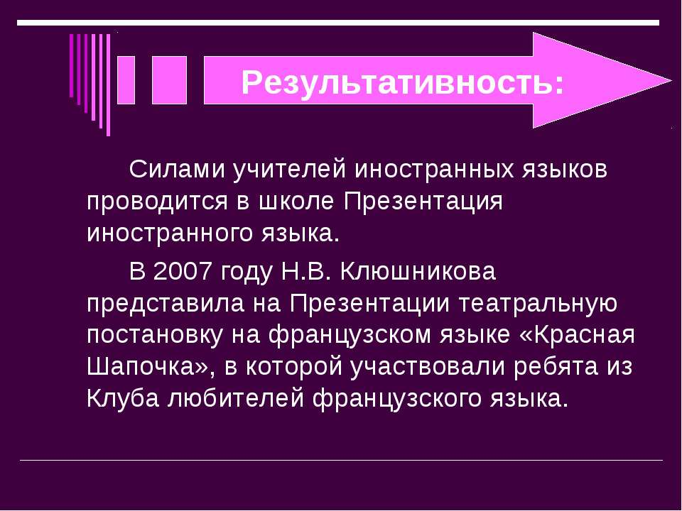 Результативность: Силами учителей иностранных языков проводится в школе Презе...
