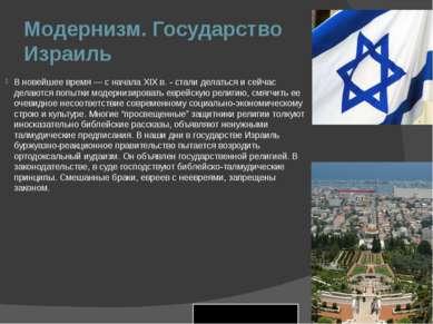 Модернизм. Государство Израиль В новейшее время — с начала XIX в. - стали дел...