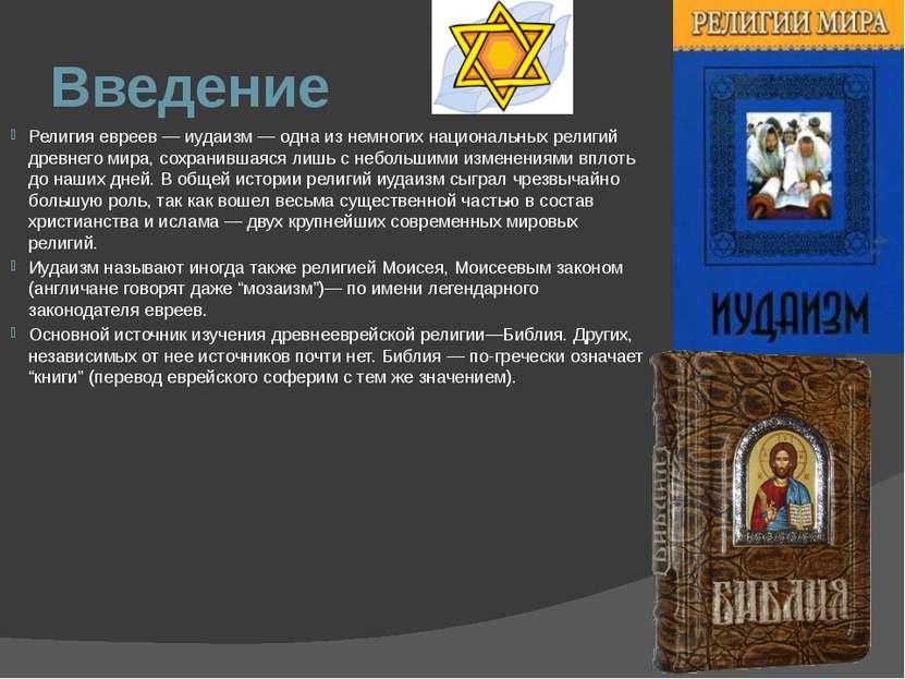 Введение Религия евреев — иудаизм — одна из немногих национальных религий дре...