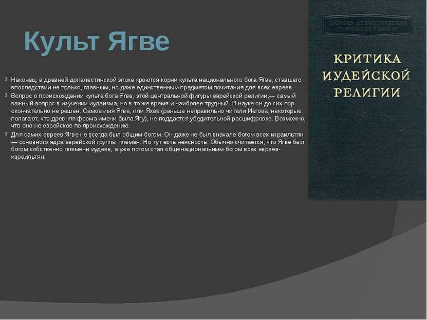Культ Ягве Наконец, в древней допалестинской эпохе кроются корни культа нацио...