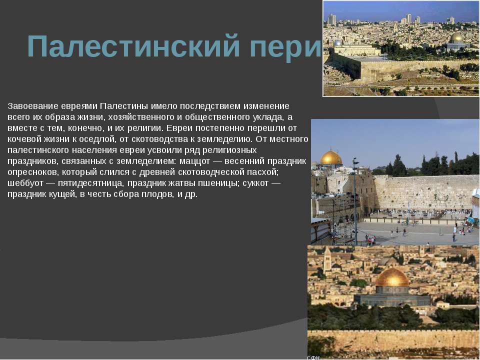 Завоевание евреями Палестины имело последствием изменение всего их образа жиз...