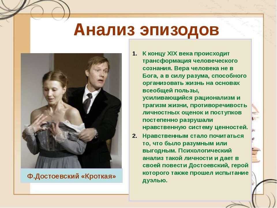 Анализ эпизодов К концу XIX века происходит трансформация человеческого созна...