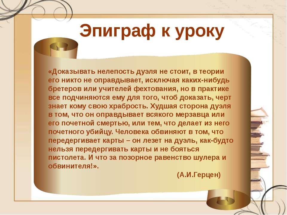 Эпиграф к уроку «Доказывать нелепость дуэля не стоит, в теории его никто не о...