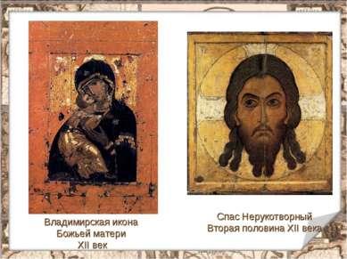 Владимирская икона Божьей матери XII век Спас Нерукотворный Вторая половина ...