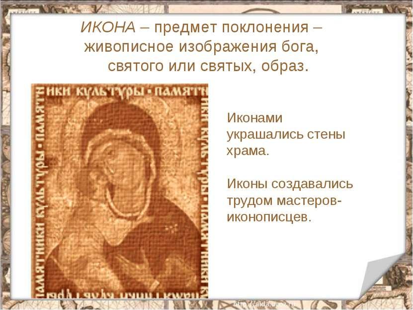 ИКОНА – предмет поклонения – живописное изображения бога, святого или святых,...