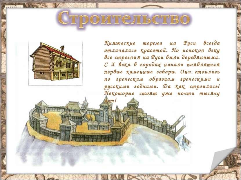 Княжеские терема на Руси всегда отличались красотой. Но испокон веку все стро...