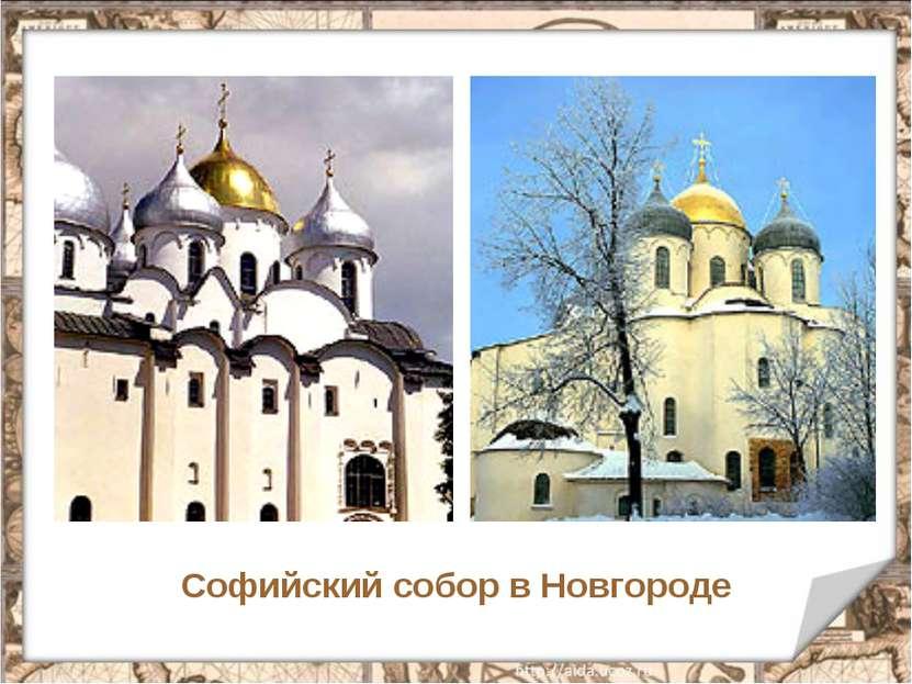 Софийский собор в Новгороде