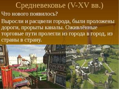 Средневековье (V-XV вв.) Что нового появилось? Выросли и расцвели города, был...