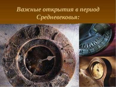 Важные открытия в период Средневековья: