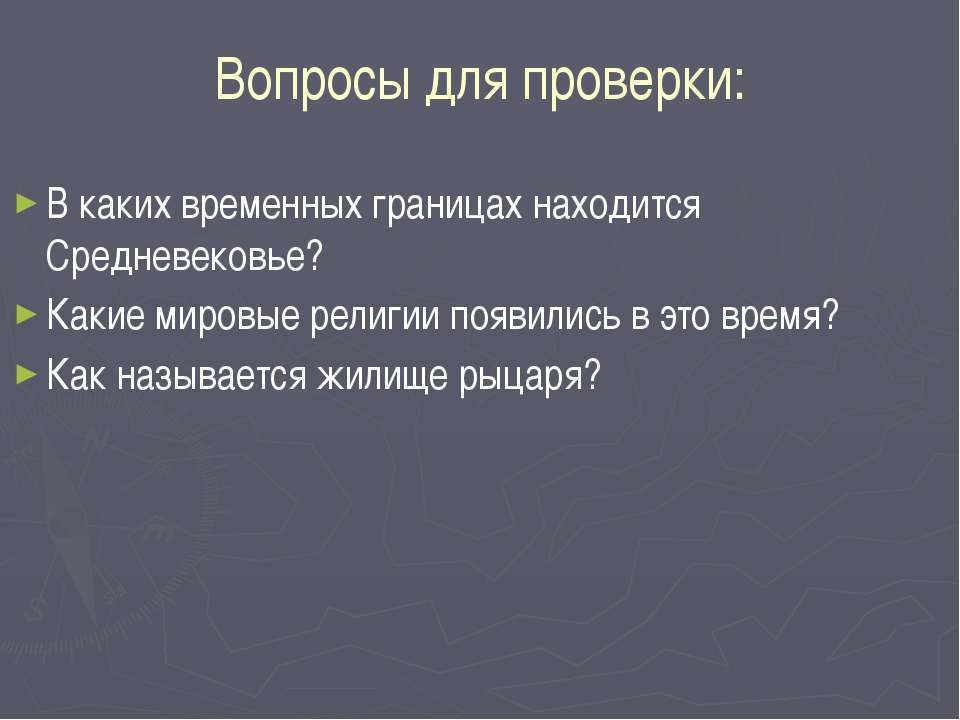 Вопросы для проверки: В каких временных границах находится Средневековье? Как...