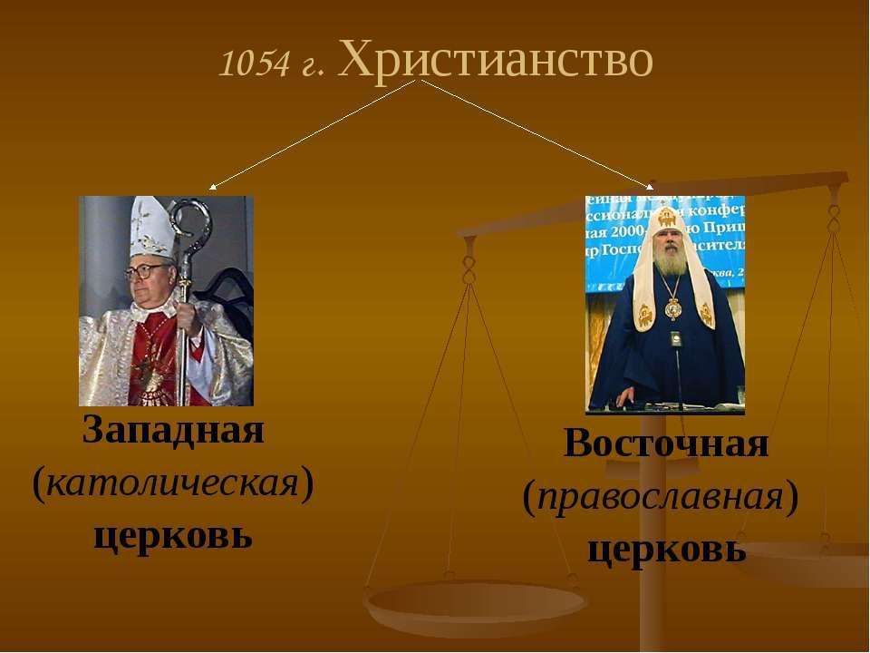 1054 г. Христианство Восточная (православная) церковь Западная (католическая)...