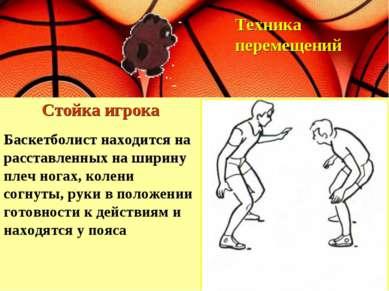 Стойка игрока Техника перемещений Баскетболист находится на расставленных на ...