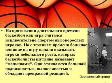 На протяжении длительного времени баскетбол как игра считался исключительно с...