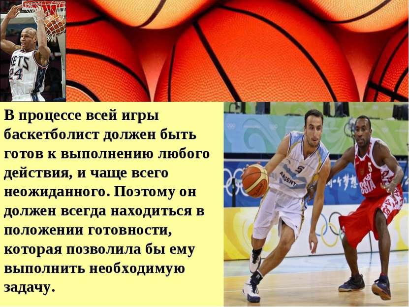 В процессе всей игры баскетболист должен быть готов к выполнению любого дейст...