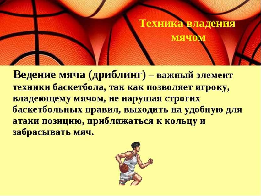 Ведение мяча (дриблинг) – важный элемент техники баскетбола, так как позволяе...