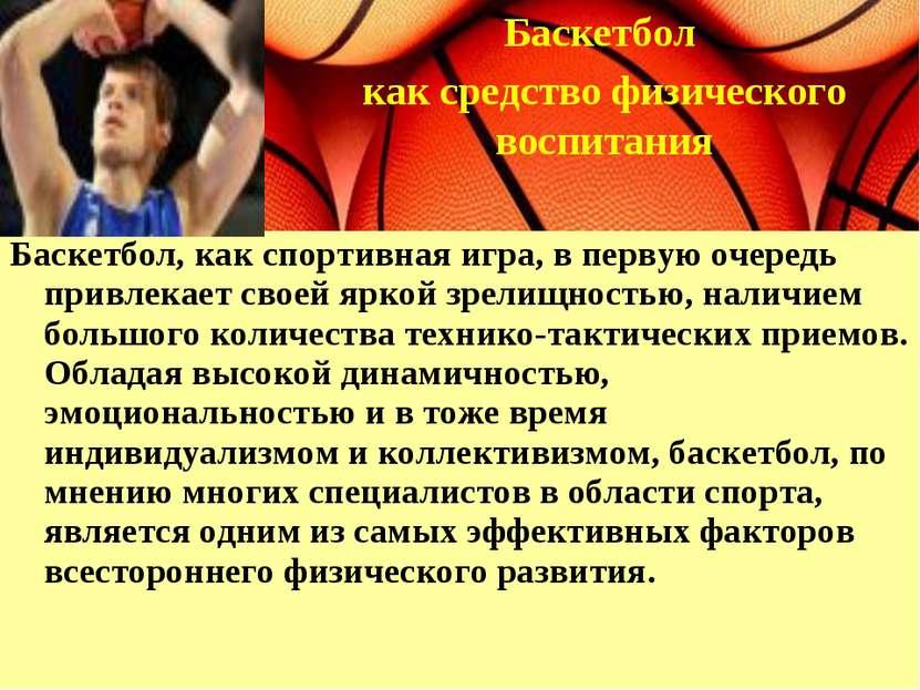 Баскетбол, как спортивная игра, в первую очередь привлекает своей яркой зрели...