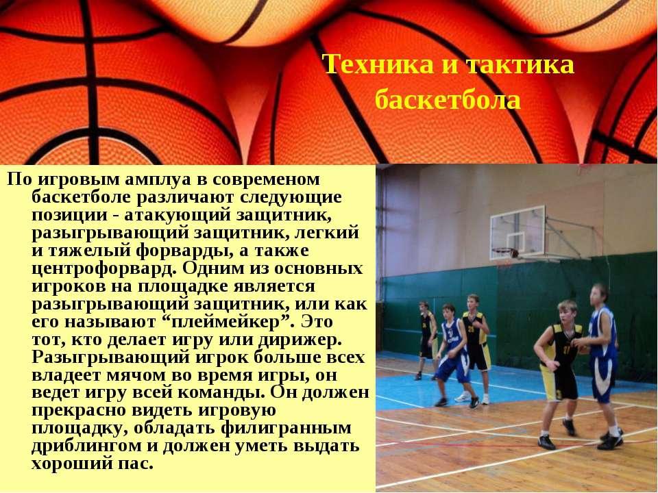По игровым амплуа в современом баскетболе различают следующие позиции - атаку...