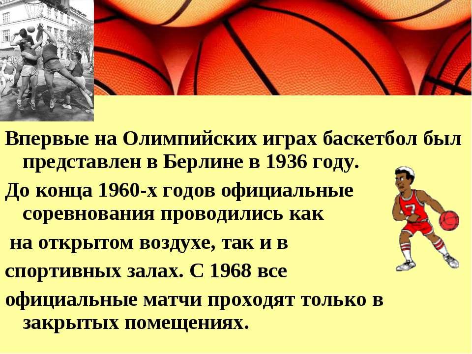 Впервые на Олимпийских играх баскетбол был представлен в Берлине в 1936 году....
