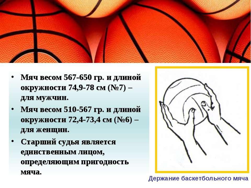 Мяч весом 567-650 гр. и длиной окружности 74,9-78 см (№7) – для мужчин. Мяч в...