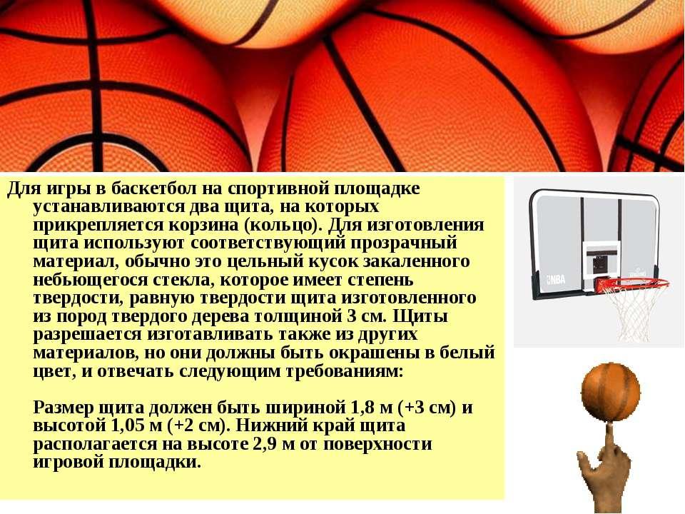 Для игры в баскетбол на спортивной площадке устанавливаются два щита, на кото...