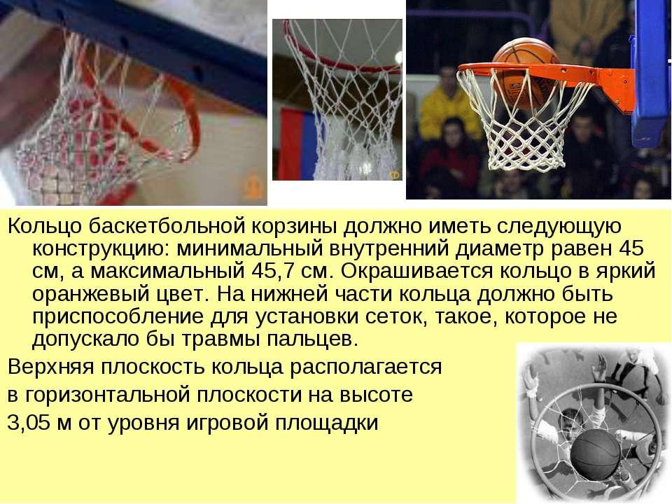 Кольцо баскетбольной корзины должно иметь следующую конструкцию: минимальный ...