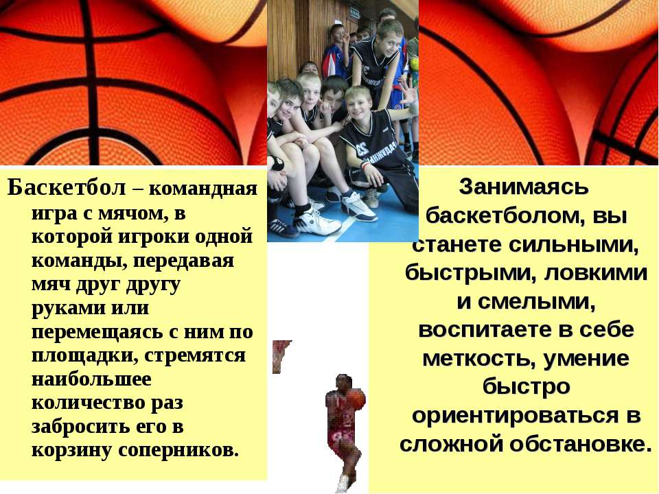 Занимаясь баскетболом, вы станете сильными, быстрыми, ловкими и смелыми, восп...