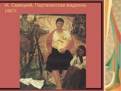 М. Савицкий. Партизанская мадонна. 1967г.