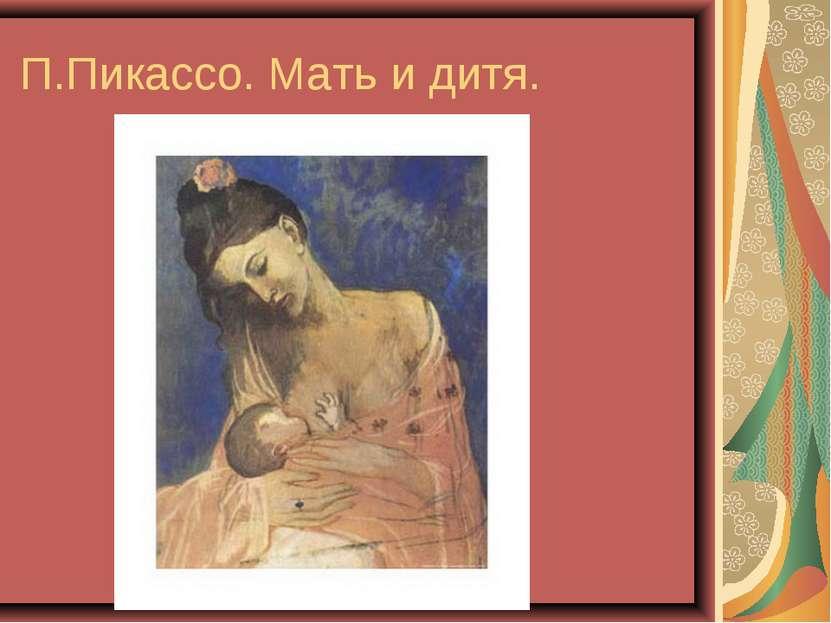 П.Пикассо. Мать и дитя.