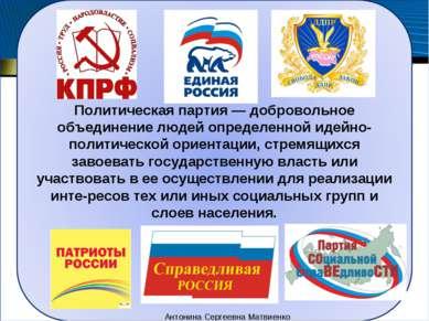 Сущностные признаки политической партии 1) определенная идеология, система об...