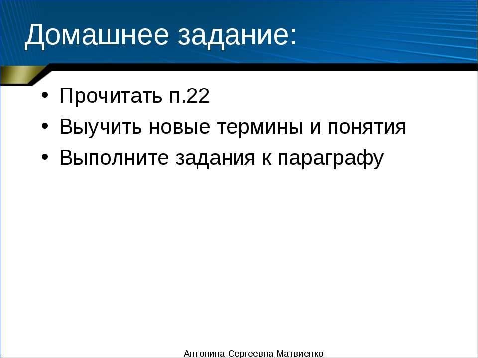 Домашнее задание: Прочитать п.22 Выучить новые термины и понятия Выполните за...