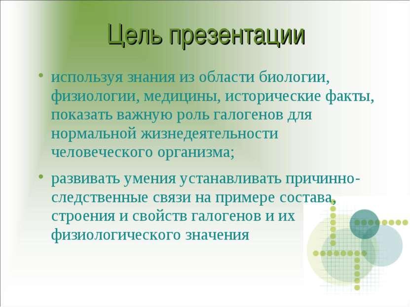 Цель презентации используя знания из области биологии, физиологии, медицины, ...