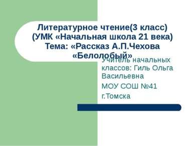 Литературное чтение(3 класс) (УМК «Начальная школа 21 века) Тема: «Рассказ А....