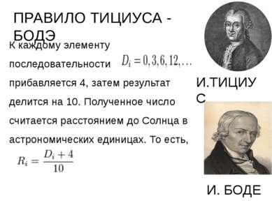 И.ТИЦИУС И. БОДЕ К каждому элементу последовательности прибавляется 4, затем ...