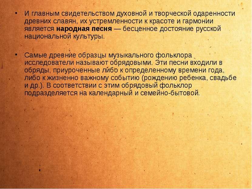 И главным свидетельством духовной и творческой одаренности древних славян, их...