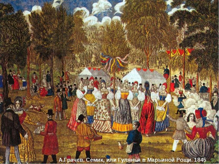 А.Грачев. Семик, или Гулянья в Марьиной Рощи. 1845