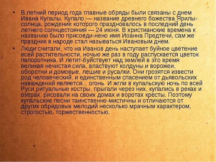 В летний период года главные обряды были связаны с днем Ивана Купалы. Купало ...