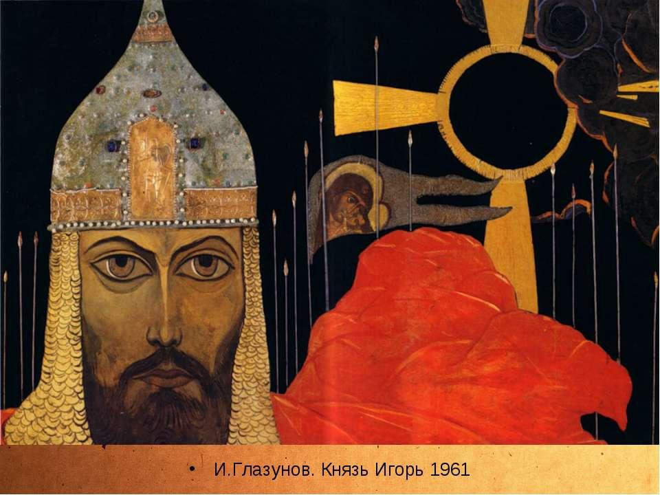 И.Глазунов. Князь Игорь 1961