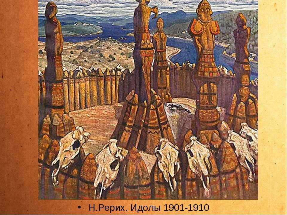 Н.Рерих. Идолы 1901-1910