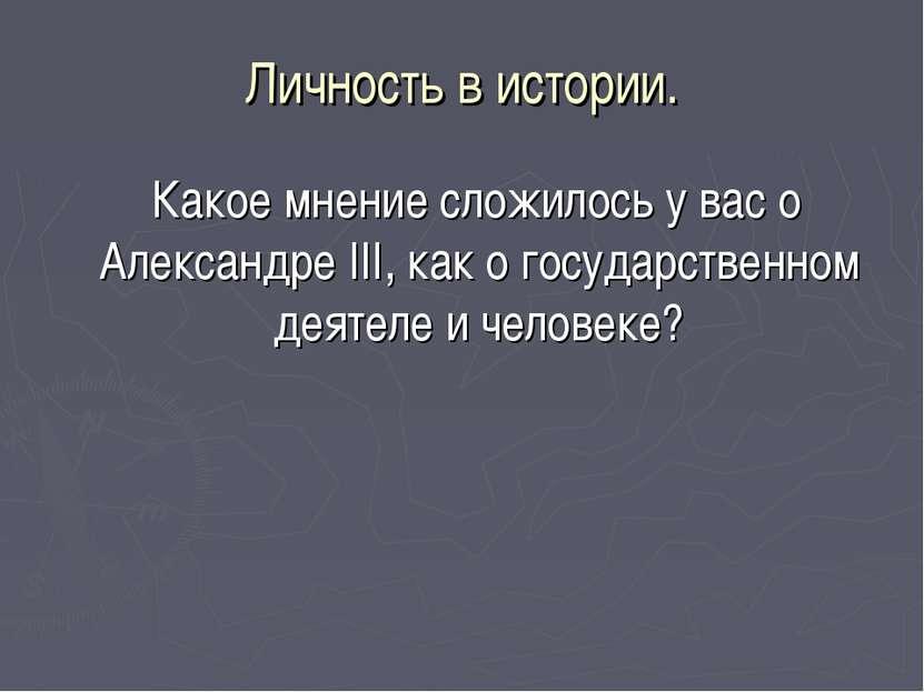 Личность в истории. Какое мнение сложилось у вас о Александре III, как о госу...