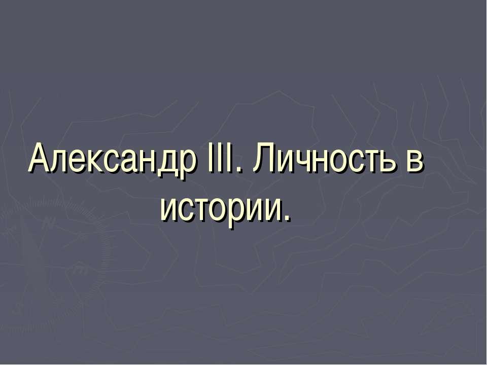 Александр III. Личность в истории.