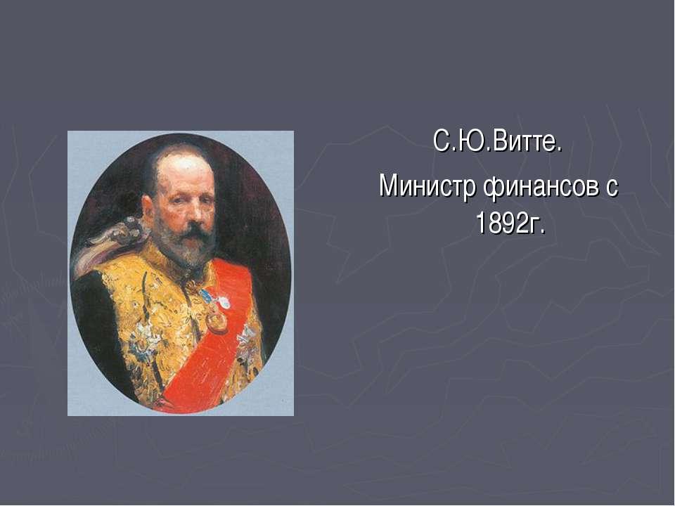 С.Ю.Витте. Министр финансов с 1892г.